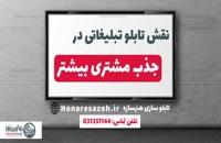 نقش تابلو تبلیغاتی در جذب مشتری چه قدر است؟ تابلو در اصفهان