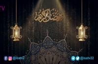 فضیلت ها و زیبای های روزه و ماه رمضان