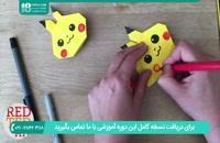 فیلم آموزشی اوریگامی پیکاچو مناسب کودکان ( شخصیت کارتونی )
