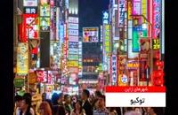 شهر های ژاپن