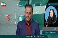 جدیدترین آمار کرونا - ۲۳ بهمن