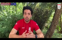 امید نورافکن در اردوی تیم ملی