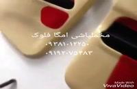 پودر مخمل ایرانی وترک وچینی09192075483دستگاه مخمل پاش وفانتاکروم