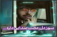 کلیپ دل شکسته حال گریه داره از علی رزاقی