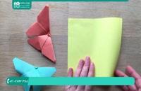 آموزش مقدماتی اوریگامی  با کاغذ پروانه