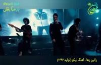 آهنگ شاد «نیکو» از راتین رها