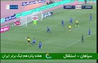 خلاصه مسابقه فوتبال سپاهان 2 - استقلال 0