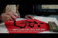 ایرانیان مقیم چین (5) ؛ خوشنویسی خط چینی