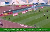 خلاصه مسابقه پرسپولیس تهران 2 - نفت مسجد سلیمان 1