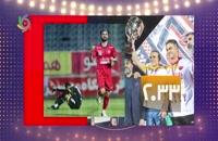 بررسی ترین های لیگ برتر ایران در فصل 1400-1399