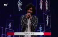 اجرای عرفان طهماسبی خواننده بختیاری در فصل دوم عصر جدید