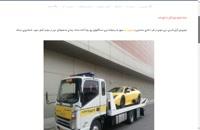 توضیحاتی پیرامون سایت خودرو بر اهر - خودرو بران آرش