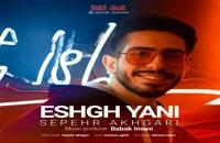 آهنگ جدید سپهر اخگری به نام عشق یعنی |  پخش سراسری تهران سانگ