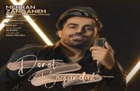 دانلود آهنگ دورت بگردم از مهران زنگنه | پخش سراسری موزیک تهران سانگ