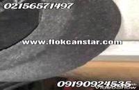 قیمت دستگاه مخمل پاش/مخمل پاش  صنعتی09190924535