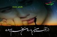 دانلود آهنگ غمگین عاشقانه علی رزاقی 99
