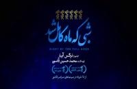 دانلود فیلم سینمایی شبی که ماه کامل شد به کارگردانی نرگس آبیار