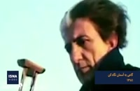 معرفی ۱۰ فیلم ایرانی که حالتان را خوب میکند
