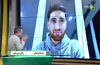 مصاحبه دیدنی علیرضا جهانبخش بعد از گلزنی