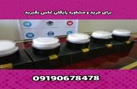 کرم خاویار  - درمان چین و چروک پوستی 09190678478 درمان چروک