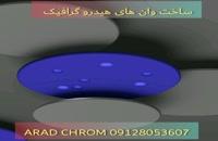 تولیدکننده دستگاه ابکاری/مخملپاش02156571305/09128053607/فانتاکروم و هیدروگرافیک