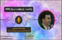 استاد احمد محمدی - راز موفقیت در سال 2020