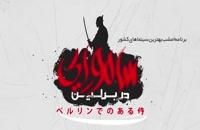 تریلر فیلم ایرانی سامورایی در برلین Samurai in Berlin 1398