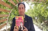 معرفی کتاب این سه نفر را ببخشید اثر محمود معظمی در باغچه کتاب