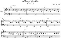 نت پیانو آهنگ عشق 15 سالگی از رضا یزدانی به همراه آکورد