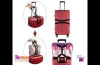 بند ضد باز شدن ساک و چمدان