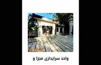 950 متر باغ ویلای مشجر در کردزار شهریار