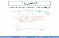 جلسه 81 فیزیک یازدهم - خازن 14 و تست تجربی خ 98- مدرس محمد پوررضا