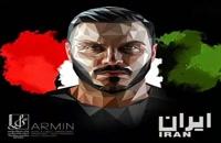 آهنگ ایران آرمین زارعی