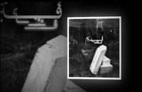 Saeed Zombie - Feshare Qabr (Intro)