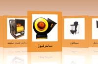 انیمیشن محصولات شرکت کولاک فن-شیراز09121865671