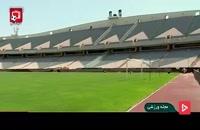 بررسی آخرین وضعیت استادیوم آزادی