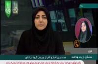 جدیدترین آمار کرونا در ایران - 25 مهر 99
