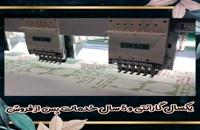 فروش دستگاه گلدوزی کامپیوتری ۳۳ کله صنعتی