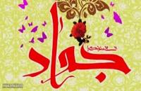 کلیپ ولادت امام محمد تقی - میلاد امام جواد