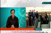 بازگشت کاروان ورزش ایران