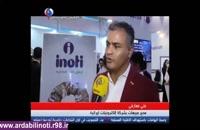شرکت معظم آینوتی در الکامپ و شبکه های عربی
