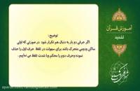 آموزش قرآن- روز چهاردهم ماه مبارک رمضان