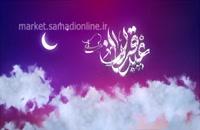دانلود کلیپ زیبا در مورد عید سعید قربان