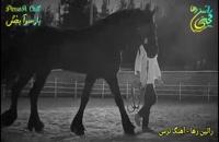 آهنگ فوقالعاده شاد و عاشقانه «ترس» از راتین رها