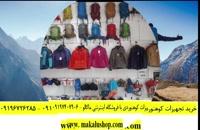 فروشگاه لوازم و تجهیزات کوهنوردی- گردشگری
