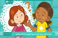 آموزش تصویری زبان انگلیسی همراه با زیر نویس فارسی مناسب کودکان