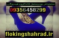 دستگاه مخمل پاش / پودرمخمل / پودرمخمل بردکره / 02156573155