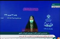 آخرین آمار کرونا در 23 شهریور در ایران