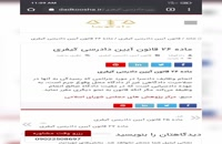 ماده ۲۶ قانون آیین دادرسی کیفری