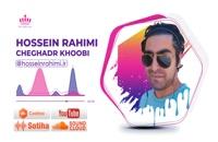 آهنگ چقدر خوبی از حسین رحیمی